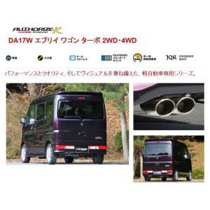 フジツボ オーソライズK DA17W エブリイ ワゴン ターボ 2WD・4WD|autoaddictionjapan