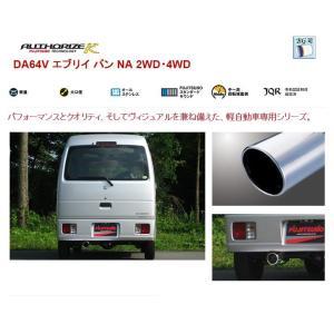 フジツボ オーソライズK DA64V エブリイ バン NA 2WD・4WD autoaddictionjapan