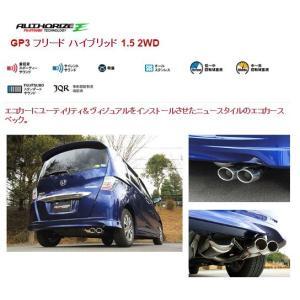 フジツボ オーソライズE GP3 フリード スパイク ハイブリッド 1.5 2WD autoaddictionjapan