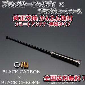 本物カーボン伸縮ショートアンテナ スズキ パレット MK21S ブラックカーボン/ブラックメッキ 送料無料|autoaddictionjapan
