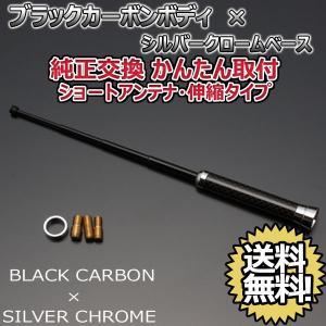 本物カーボン伸縮ショートアンテナ スズキ MRワゴン MF22S ブラックカーボン/シルバーメッキ 送料無料|autoaddictionjapan