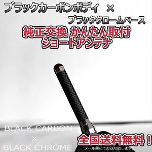 本物カーボン ショートアンテナ 三菱 ekスペース B11A ブラックカーボン/ブラックメッキ 固定タイプ|autoaddictionjapan