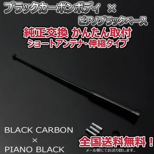 本物カーボン伸縮ショートアンテナ 三菱 アウトランダー CW4W CW5W CW6W ブラックカーボン/ピアノブラック 送料無料 autoaddictionjapan
