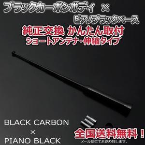 本物カーボン伸縮ショートアンテナ ダイハツ タントカスタム L3#5S L375S L385S ブラックカーボン/ピアノブラック 送料無料 autoaddictionjapan