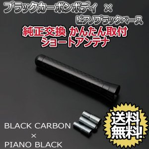 本物カーボン ショートアンテナ ホンダ バモス HM1 HM2 ブラックカーボン/ピアノブラック 固定タイプ autoaddictionjapan