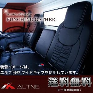 ALTNE エルフ 6型 標準キャブ 85系 NJR NKR 用 シートカバー パンチングギャザー 1列目全席分 FEI001|autoaddictionjapan