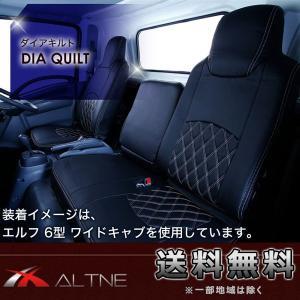 ALTNE エルフ 6型 標準キャブ 85系 NJR NKR 用 シートカバー ダイヤキルト 1列目全席分 FEI001D|autoaddictionjapan