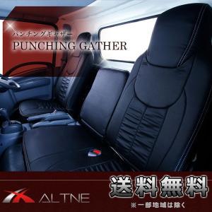 ALTNE エルフ 6型 ワイドキャブ 85系 NPR NPS 用 シートカバー パンチングギャザー 1列目全席分 FEI002|autoaddictionjapan