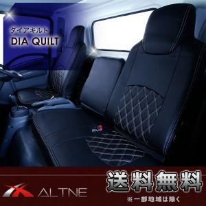 ALTNE エルフ 6型 ワイドキャブ 85系 NNR NNS NPR NPS 用 シートカバー ダイヤキルト 1列目全席分 FEI002D|autoaddictionjapan