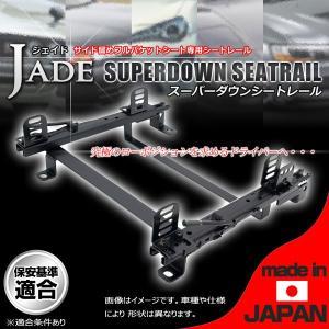 フルバケ用シートレール ホンダ シビック EG 型/ EJ 型 助手席 STDタイプ ダブルロック H006LD 日本製 レカロなど|autoaddictionjapan