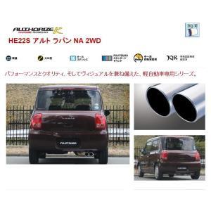 フジツボ オーソライズK HE22S アルト ラパン NA 2WD|autoaddictionjapan