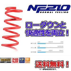 タナベ NF210 アルトラパン HE33S用ダウンサス 新品 メーカー正規販売品|autoaddictionjapan