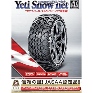 イエティ スノーネット 1266WD 195/45-16用 [JASAA認定品] autoaddictionjapan