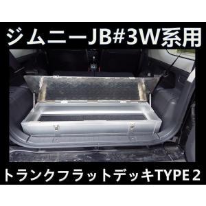 スズキ ジムニー JB23W トランク フラット デッキ タイプ2|autoaddictionjapan