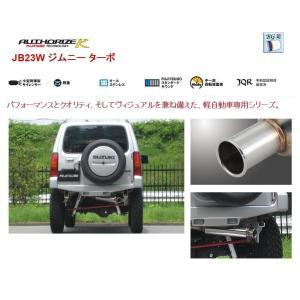 フジツボ オーソライズK JB23W ジムニー ターボ|autoaddictionjapan