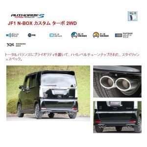 フジツボ オーソライズS JF1 N-BOX カスタム ターボ 2WD|autoaddictionjapan