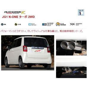 フジツボ オーソライズK JG1 N-ONE ターボ 2WD|autoaddictionjapan