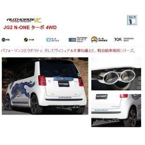 フジツボ オーソライズK JG2 N-ONE ターボ 4WD|autoaddictionjapan