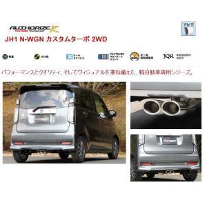 フジツボ オーソライズK JH1 N-WGN カスタムターボ 2WD autoaddictionjapan