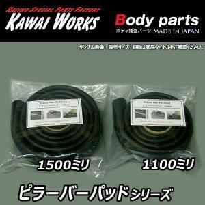 カワイワークス ピラーバーパッド 1500mm ブラック 日本製