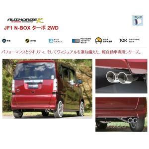 フジツボ オーソライズK JF1 N-BOX ターボ 2WD|autoaddictionjapan