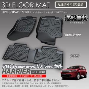 ハリアー 1列目 2列目 3D フロアマット ZSU60W ZSU65W ASU60W ASU65W カーマット トランク トレイ アウトドア 防水 防汚 新品 autoaddictionjapan