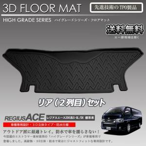 レジアスエース 2列目 3D フロアマット 200系 S-GL/DX 標準車用 カーマット トランク トレイ アウトドア 防水 防汚 新品 autoaddictionjapan