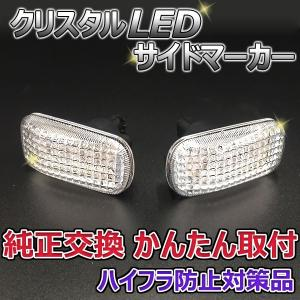 20連LED サイドマーカー ライフ JC1 JC2 ハイフラ対応 保安基準適合品 LSM-03|autoaddictionjapan