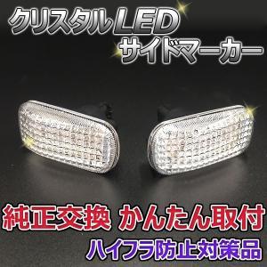 20連LED サイドマーカー ライフ JB5 JB6 JB7 JB8 ハイフラ対応 保安基準適合品 LSM-03|autoaddictionjapan