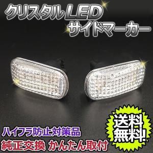 送料無料 20連LED サイドマーカー クロスロード RT1 RT2 RT3 RT4  ハイフラ対応 保安基準適合品 LSM-03|autoaddictionjapan