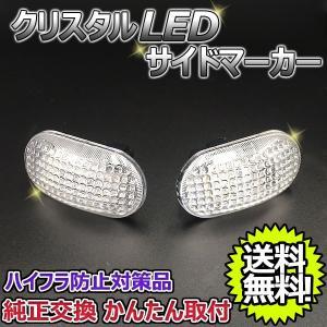 送料無料 13連LED サイドマーカー ラパン HE21S ハイフラ対応 保安基準適合品 LSM-05|autoaddictionjapan