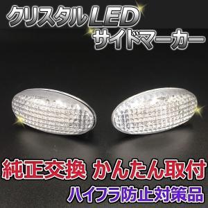 17連LED サイドマーカー パレット MK21S ハイフラ対応 保安基準適合品 LSM-06|autoaddictionjapan