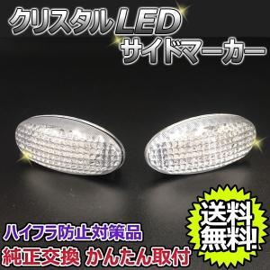 送料無料 17連LED サイドマーカー パレット MK21S ハイフラ対応 保安基準適合品 LSM-06|autoaddictionjapan
