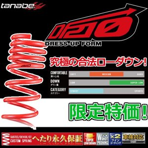 タナベ DF210 MRワゴン MF22S (2WD)用ダウンサス 新品 メーカー正規販売品|autoaddictionjapan