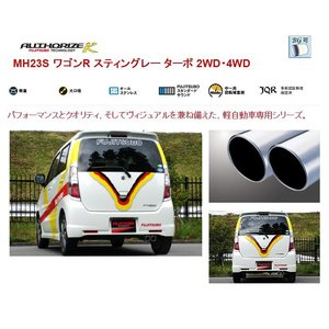 フジツボ オーソライズK MH23S ワゴンR スティングレー ターボ 2WD・4WD|autoaddictionjapan