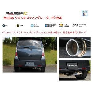 フジツボ オーソライズK MH23S ワゴンR スティングレー ターボ 2WD|autoaddictionjapan