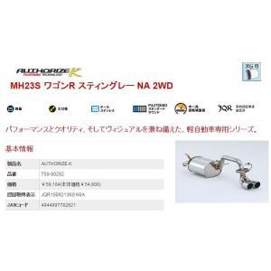 フジツボ オーソライズK MH23S ワゴンR スティングレー NA 2WD|autoaddictionjapan