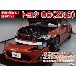 [MKJP] トヨタ 86(ZN6)2枚組みマニュアル DIY メンテナンスDVD|autoaddictionjapan
