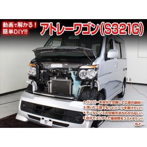 [MKJP] アトレーワゴン(S321G)Vol.1マニュアル DIY メンテナンスDVD|autoaddictionjapan
