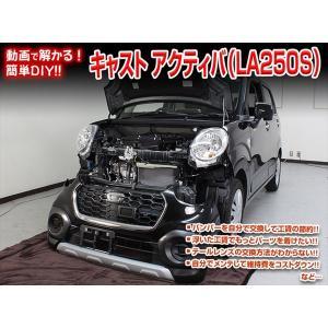 [MKJP] キャスト アクティバ(LA250S)  Vol.1マニュアル DIY メンテナンスDVD|autoaddictionjapan