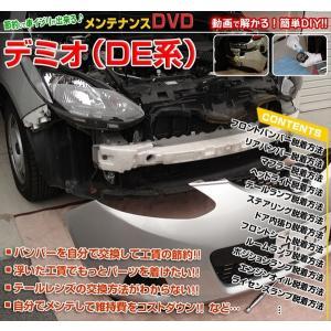 [MKJP] デミオ(DE系)Vol.1マニュアル DIY メンテナンスDVD|autoaddictionjapan