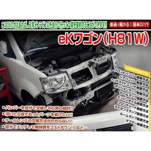 [MKJP] ekワゴン(H81W)マニュアル DIY メンテナンスDVD|autoaddictionjapan