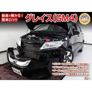 [MKJP] グレイス(GM4)Vol.1マニュアル DIY メンテナンスDVD autoaddictionjapan