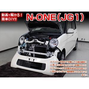 [MKJP] N-ONE(JG1)Vol.1マニュアル DIY メンテナンスDVD|autoaddictionjapan