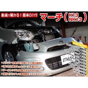 [MKJP] マーチ(K13・NK13)Vol.1マニュアル DIY メンテナンスDVD|autoaddictionjapan