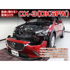 [MKJP] CX-3(DK5FW) Vol.1マニュアル DIY メンテナンスDVD|autoaddictionjapan
