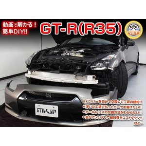 [MKJP] GT-R(R35)Vol.1マニュアル DIY メンテナンスDVD|autoaddictionjapan