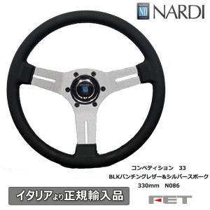 NARDI コンペティション33 ブラックパンチングレザー&シルバースポーク 330mm [N086] ナルディ 正規品|autoaddictionjapan