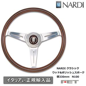 NARDI クラシック ウッド&ポリッシュスポーク 330mm [N100]ナルディ 正規品|autoaddictionjapan