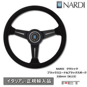NARDI クラシック ブラックスエード&ブラックスポーク 330mm〔N115〕 ナルディ 正規品|autoaddictionjapan